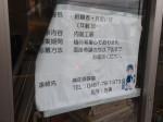 株式会社佐藤装備