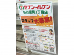 セブン-イレブン 名古屋葵2丁目店
