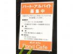 POND CAFE(ポンドカフェ)