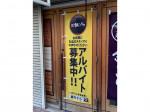 銀のさら 新大阪店