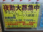 セブン-イレブン 草津湖南農業高校前店