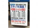 ローソン 川崎上小田中六丁目店