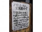 居魚屋 梅月(ばいげつ)