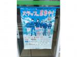 ファミリーマート 所沢東狭山ヶ丘店