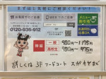 Sugakiya(スガキヤ) アピタ千代田橋店