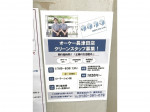 株式会社ボイス(オーケー 長津田店)