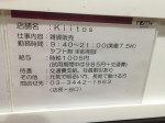 キートス(Kiitos) 五反田店