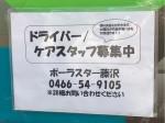 リハビリデイサービス ポーラスター藤沢