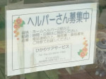 ひかりケアーサービス