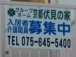 グループホーム 京都伏見の家