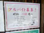 鶏Soba 座銀 本店