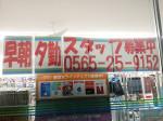 ファミリーマート 豊田上郷二丁目店