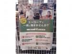 おうちCO-OP 海老名センター