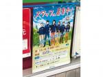 ファミリーマート 練馬大泉小学校北店