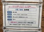 会津屋 エビスタ西宮店