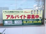 松のや 西宮西田町店