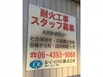 K・C・ONE(株)