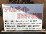 四川料理 巴蜀(はしょく)