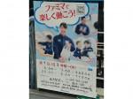 ファミリーマート 松戸駅前店