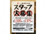 大衆食堂 あづま 平井店