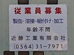近藤工業有限会社