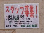 デビュー 東久留米店