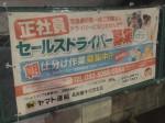 ヤマト運輸 名古屋千代田センター