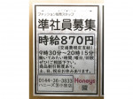 Honeys(ハニーズ) 苫小牧店