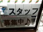 セブン-イレブン 愛川中津太田店