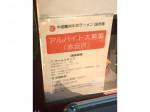 中国蘭州牛肉ラーメン 国壱麺 赤坂店