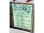 セブン-イレブン 藤沢川名一丁目店