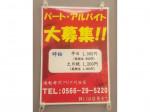 海転寿司 丸忠 アピタ刈谷店