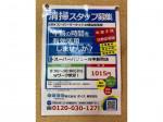 株式会社ボイス(スーパーバリュー府中新町店)