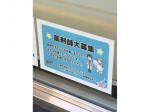 オレンジ薬局 堺筋本町店