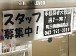 セブン-イレブン 町田街道鶴間店
