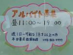 本田書店 西浦和店