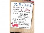 四川担々麺 赤い鯨 赤坂店
