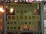 牛骨ラーメン・冷麺専門店 らぁめんまん 高崎駅前店
