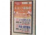 ダイエー 東三国店・イオンフードスタイル