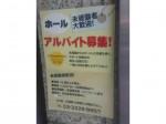 チャイナムーン 霞月楼 新宿三丁目店