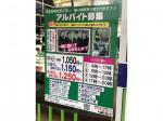 ドライ・クリーニング ほんま 雪谷大塚駅前店