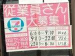 セブン-イレブン 名古屋矢田5丁目店