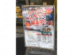 セブン-イレブン 大田区蒲田本町2丁目店