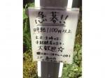串焼処 鳥の介 荻窪駅前南口店