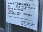 株式会社池田工務所