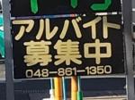 ENEOS ツルミエネルギー(株) 武蔵浦和SS