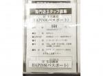 PASSPORT(パスポート) ゆめタウン高松店