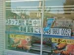 ローソン吉川高富一丁目店