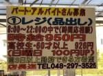 業務スーパー 東川口店