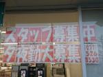 ファミリーマート 大津御殿浜店
